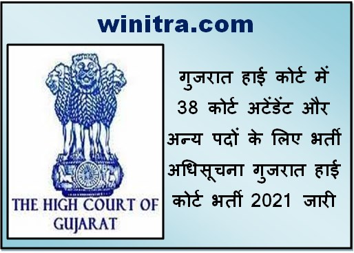 Gujrat High Court Recruitment 2021 for Attendant and Other Post
