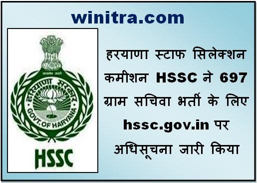 HSSC 697 Gram Sachiv Recruitment 2021