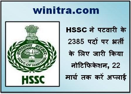 HSSC Recruitment 2021 2385 Patwari Post