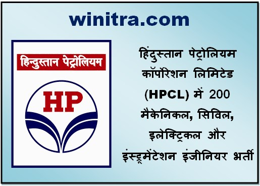Hindustan Petroleum Corporation Limited 200 Engineer Recruitment 2021