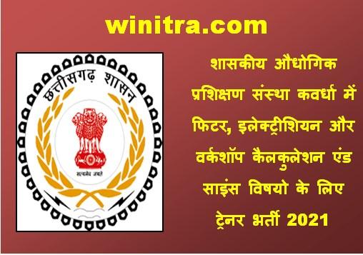 ITI Kawardha Trainer Recruitment 2021