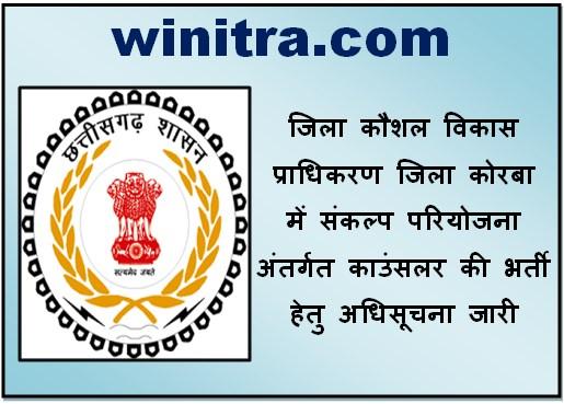 Korba Skill Development Authority Counselor Recruitment 2021