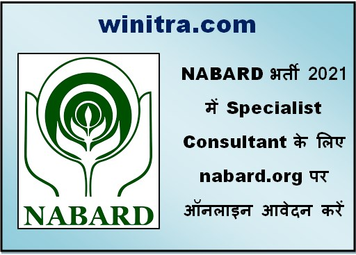 NABARD Recruitment 2021 Apply for 4 Specialist Consultant