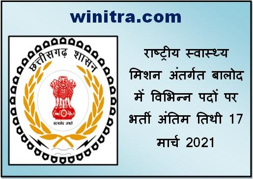 Latest Balod District NHM Recruitment 2021 Apply 98 Post