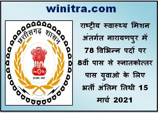 NHM Narayanpur 78 Various Post Recruitment 2021