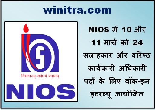 NIOS Consultant and Senior Executive Officer Recruitment 2021