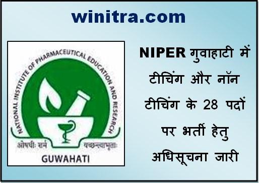NIPER Guwahati 28 Teaching and Non Teaching Post Recruitment 2021