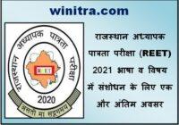 Rajasthan Adhyapak Patrata Pariksha 2021