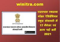Rajasthan Eklavya Residential School Recruitment 2021