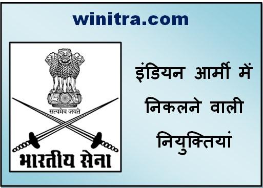 Sarkari Jobs in Army