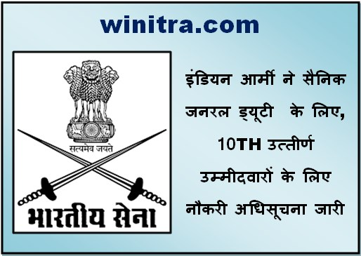 Army Recruitment 2021 for Sainik General Duty