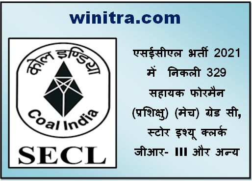 South Eastern Coalfields Limited Recruitment 2021 for 329 Post