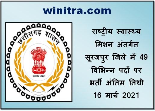 Surajpur NHM Recruitment 2021 for 49 Post