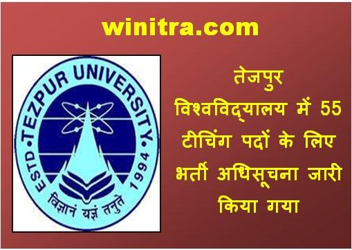tezpur universtity jobs notification 2021