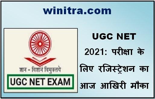 2 मई से शुरू होने वाली परीक्षा के लिए जल्द करें आवेदन