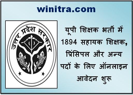 UP Junior Teacher Recruitment 2021 Apply for 1894 Post