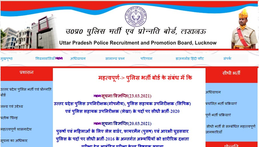 UP Police ASI Recruitment 2021 Apply Online for 1277 ASI Post