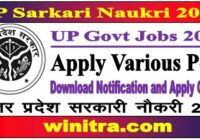 UP Sarkari Naukri 2021