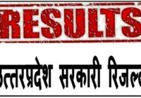 UP Sarkari Result