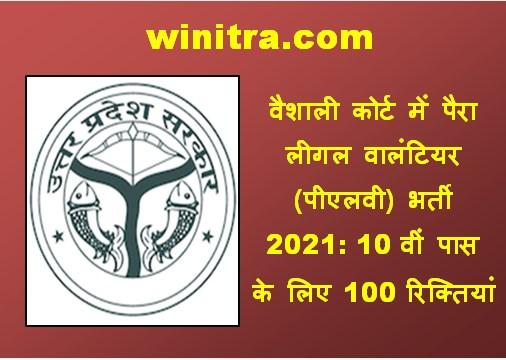 UP Vaishali Court 10th Pass Recruitment 2021