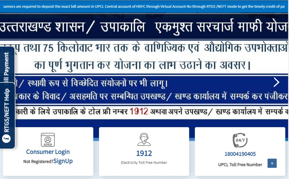 UPCL Recruitment 2021 For 105 AE and Other Post