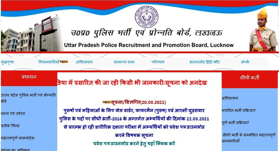 UPPRB Released UP Police Constable PET Admit Card 2021