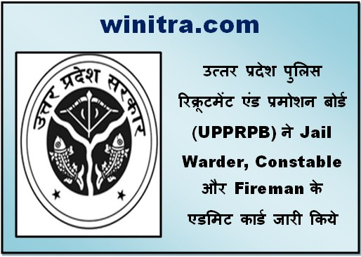UPPRPB Police Admit Card 2021 for Jail Warder, Constable and Fireman