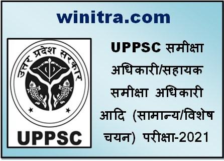 UPPSC Samiksha Adhikari Recruitment 2021