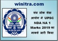UPSC NDA NA 1 Marks 2019 Result