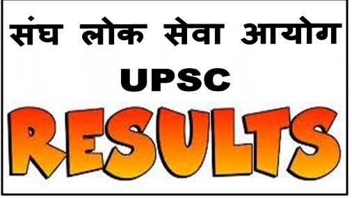 UPSC Results 2021