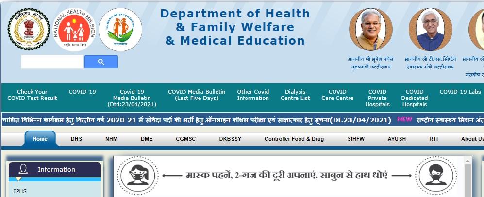 NHM Chhattisgarh Recruitment 2021 Apply 42 Posts