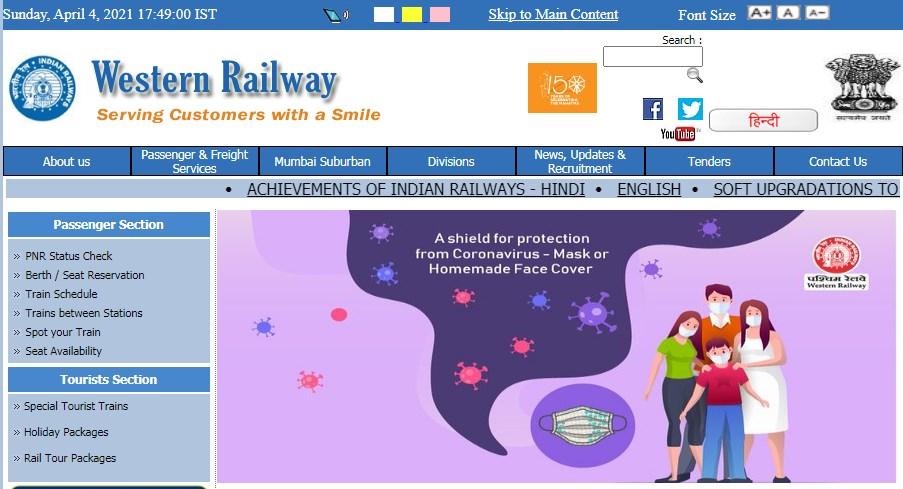 Western Railway Recruitment 2021 Apply 139 Posts