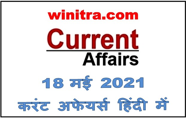 18 May 2021 Current Affairs in Hindi