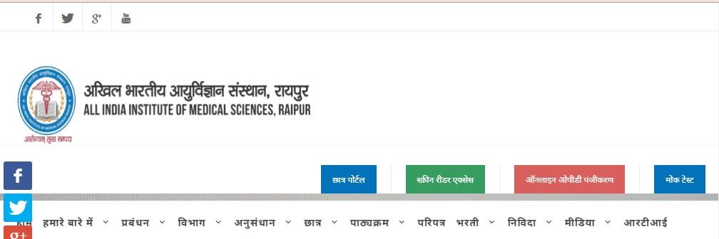 AIIMS Raipur Junior Resident Recruitment 2021