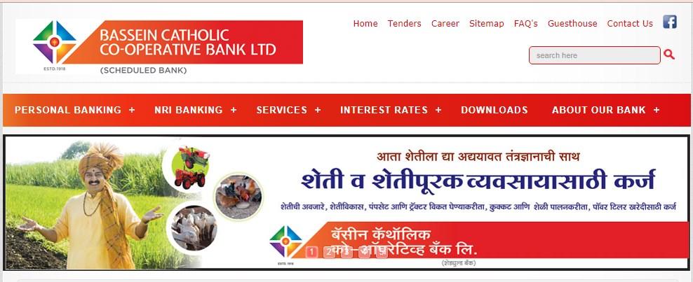 BCCB Bank Recruitment 2021 Notification