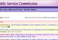 BPSC APO Mains Exam 2021 Notification