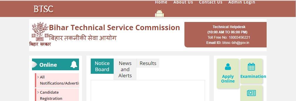 Bihar Technical Service Commission Recruitment 2021