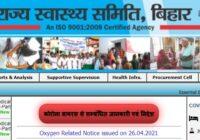 Bihar Sarkari Naukri For Medical Officer