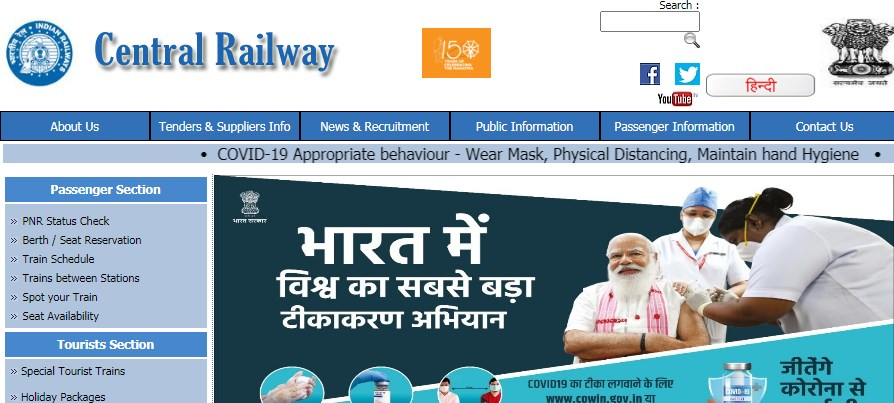 Central Railway Jobs 2021
