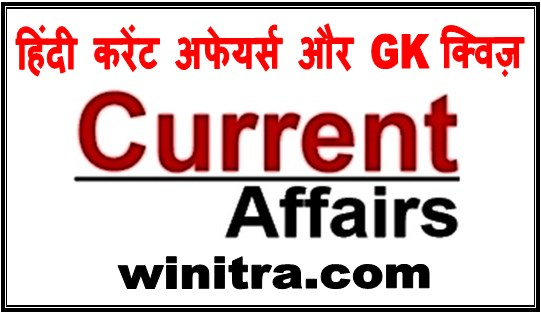 Current Affairs GK Quiz in Hindi 12 May 2021