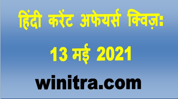 Current Affairs GK Quiz in Hindi 13 May 2021