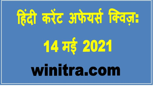 Current Affairs GK Quiz in Hindi 14 May 2021
