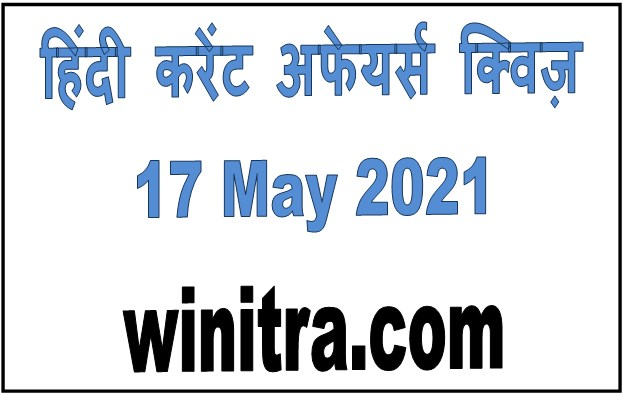 Current Affairs GK Quiz in Hindi 17 May 2021