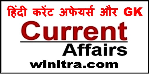 Current Affairs GK in Hindi 13 May 2021