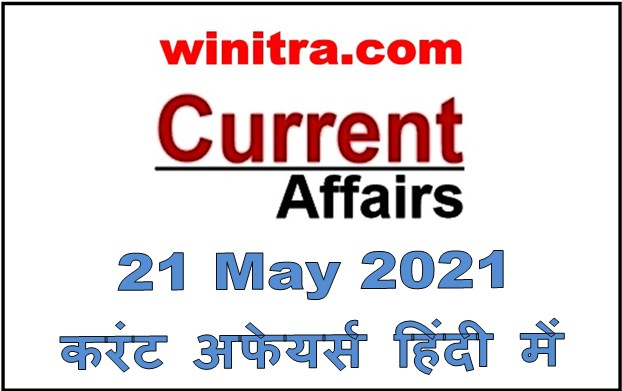 Current Affairs Quiz in Hindi 21 May 2021