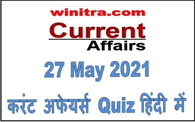 Current Affairs Quiz in Hindi 27 May 2021