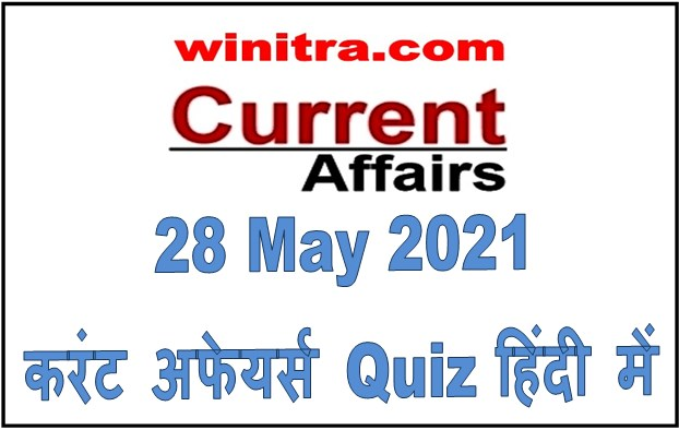 Current Affairs Quiz in Hindi 28 May 2021