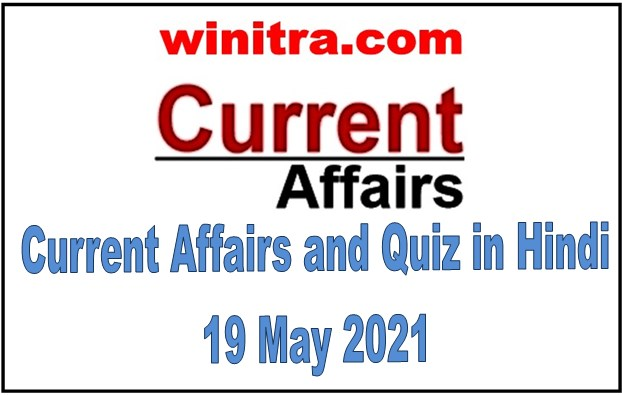 Current Affairs and Quiz in Hindi 19 May 2021
