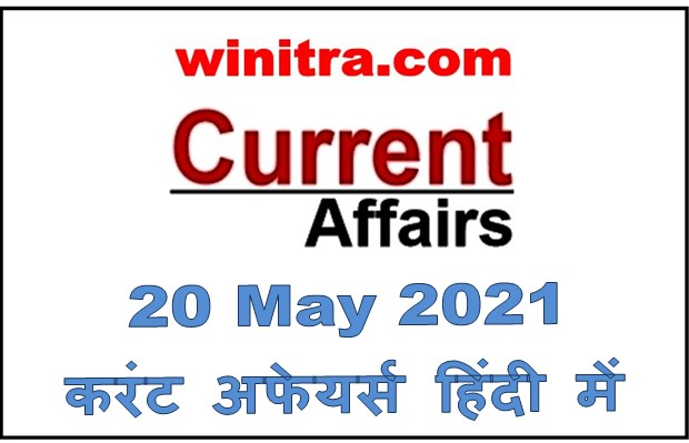 Current Affairs and Quiz in Hindi 20 May 2021
