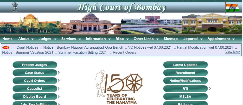 High Court Naukri 2021
